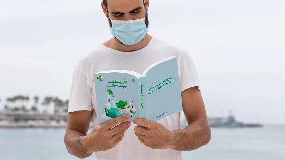 انتشارات زیست فناوری ایران
